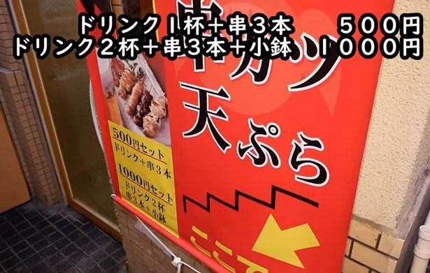 串カツと天ぷらのせんべろ店