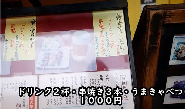 飲みすけセットが1000円