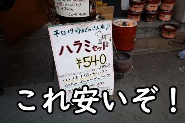 ハラミセットが540円