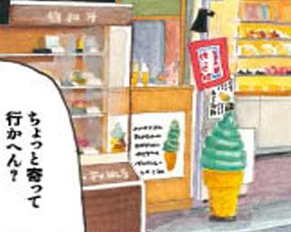 関西ウォーカー連載マンガ「失恋めし」Vol.37 清水の舞台(ページ1)