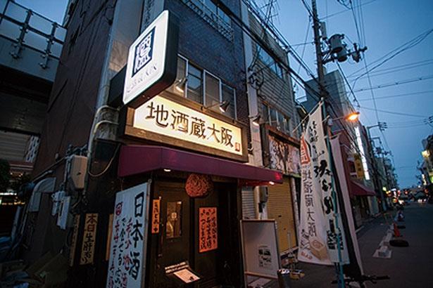 店の外観/地酒蔵大阪 本店
