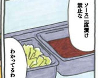 関西ウォーカー連載マンガ「失恋めし」Vol.38 温め直し(ページ1)