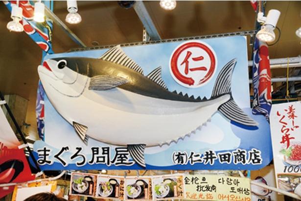 「唐戸市場」。関門の魚はおまかせ!
