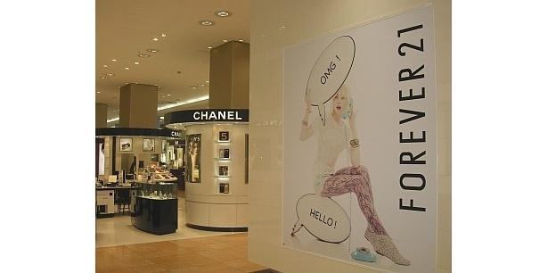【写真】シャネルの隣に「フォーエバー21」!百貨店ならでは(?)のコントラストが面白い