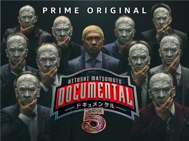 松本人志「ドキュメンタル」で初の試み!マスクをつけた10人の正体は?