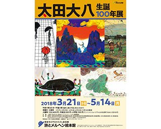 日本を代表する絵本作家・太田大八氏の展覧会