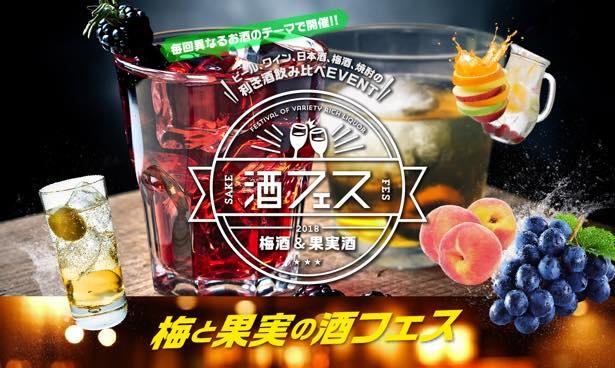 第2弾は「梅と果実の酒フェス」