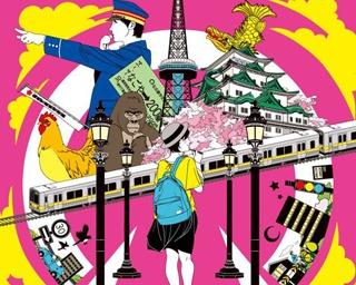 名古屋の街を舞台に回遊型リアル脱出ゲームが開催!全ての謎を解き明かせ!!