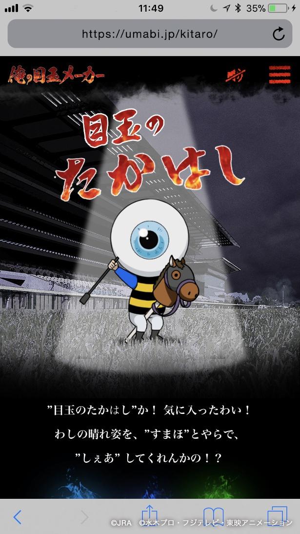 JRAが「ゲゲゲの鬼太郎」とコラボ! WEBコンテンツ「ゲゲゲのケイバ」がスタート!