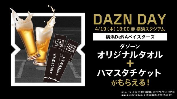 【写真を見る】4月19日(木)の横浜DeNAベイスターズは「DAZN DAY」