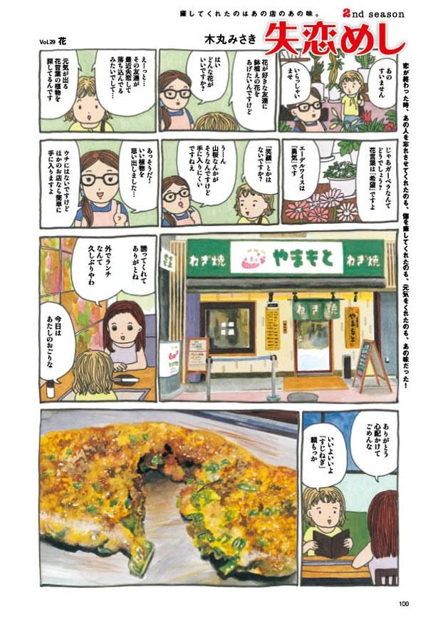 関西ウォーカー連載マンガ「失恋めし」Vol.39 花(ページ1)