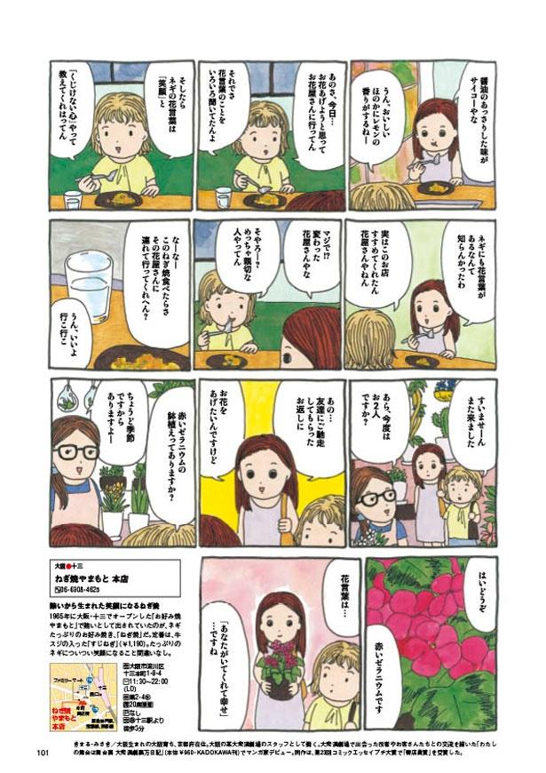 関西ウォーカー連載マンガ「失恋めし」Vol.39 花(ページ2)