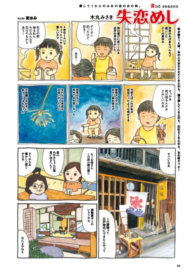 関西ウォーカー連載マンガ「失恋めし」Vol.40 夏休み(ページ1)