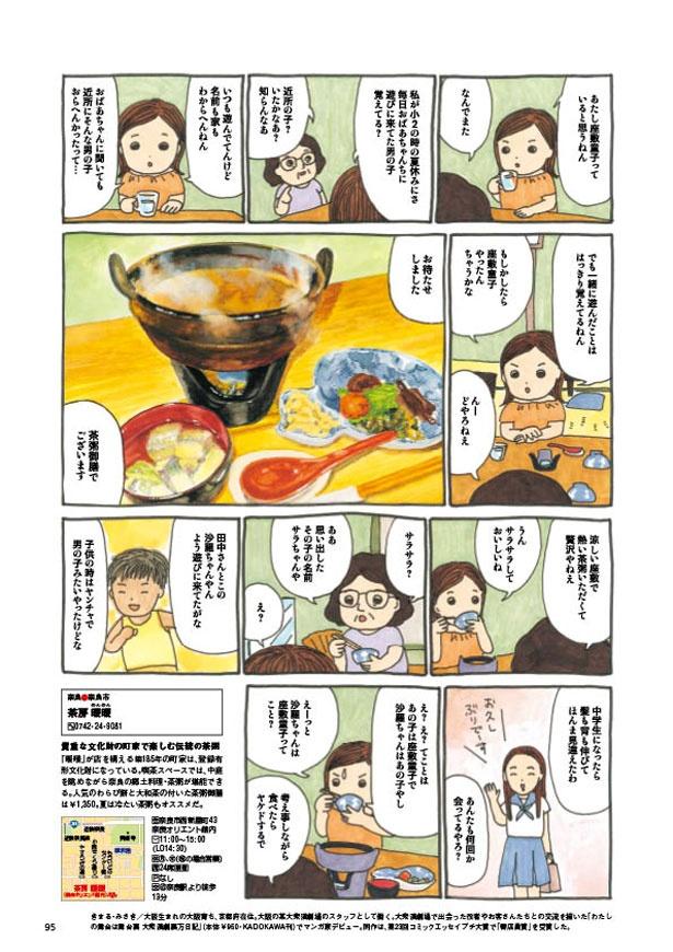 関西ウォーカー連載マンガ「失恋めし」Vol.40 夏休み(ページ2)