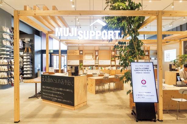 専門スタッフによる家具などの取り付け施工などを提案してくれる「MUJI SUPPORT」
