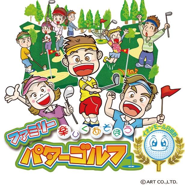パターゴルフにチャレンジし、最高スコアを更新すると賞品がもらえる