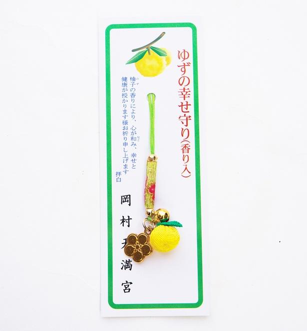 「岡村天満宮」で購入できる「ゆずの幸せ守り」(700円)