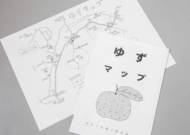 【写真を見る】いくつかある中の元祖と言われている「岡村交番」のゆずマップ