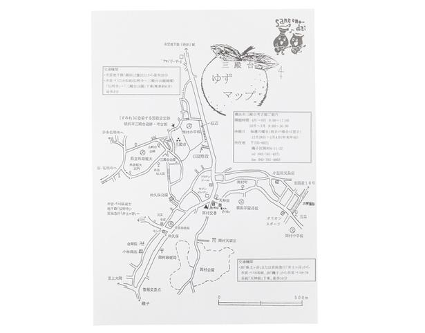 「横浜市三殿台考古館」オリジナルのゆずマップ
