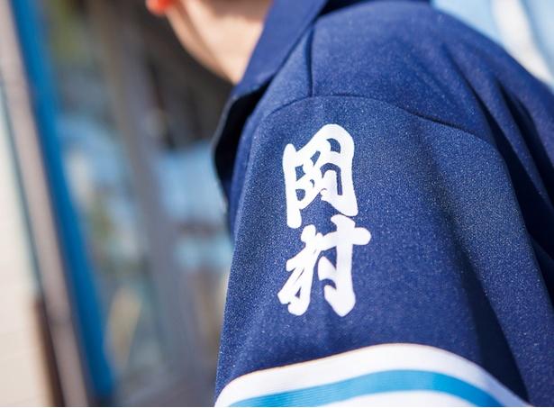 そでに描かれた「岡村」の文字がポイント