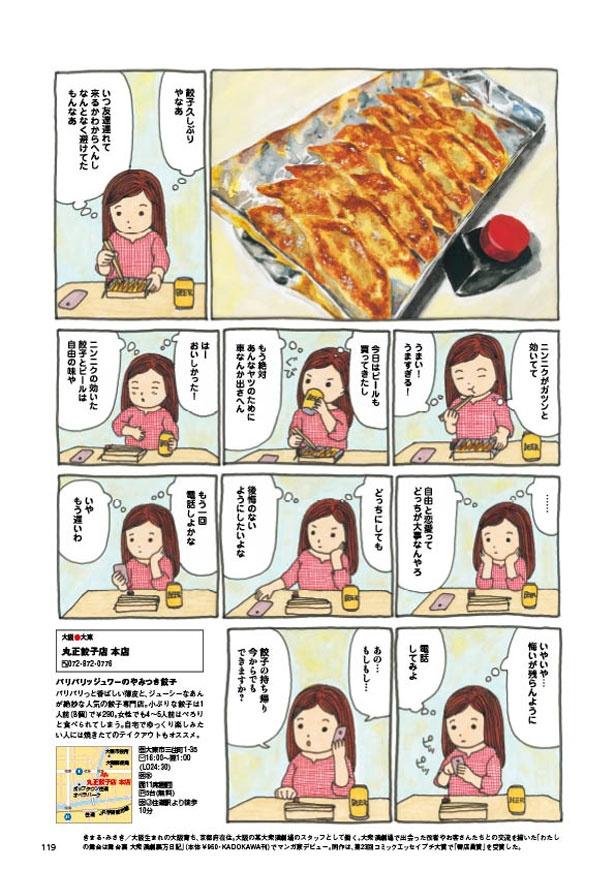 関西ウォーカー連載マンガ「失恋めし」Vol.41 後悔(ページ2)