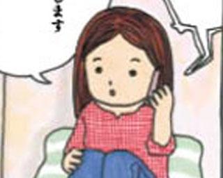 関西ウォーカー連載マンガ「失恋めし」Vol.41 後悔(ページ1)