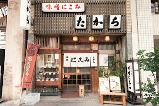 門前町通沿いに位置する大須伝統の味をじっくり満喫しよう / にこみのたから