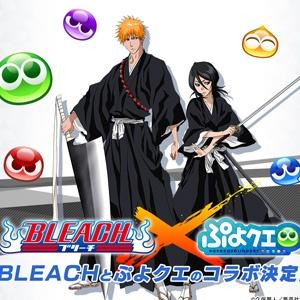 """「ぷよぷよ!!クエスト」と「BLEACH」のコラボ決定! 描き下ろし""""井上織姫""""先行公開!"""