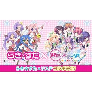 「Re:ステージ!プリズムステップ」が「らき☆すた」とのコラボ決定を発表!