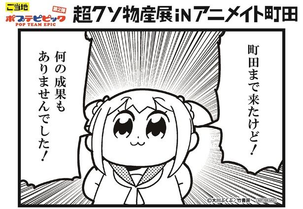 キャラクターグッズを1000円以上購入するごとに1枚もらえる超クソブロマイドは全2種類