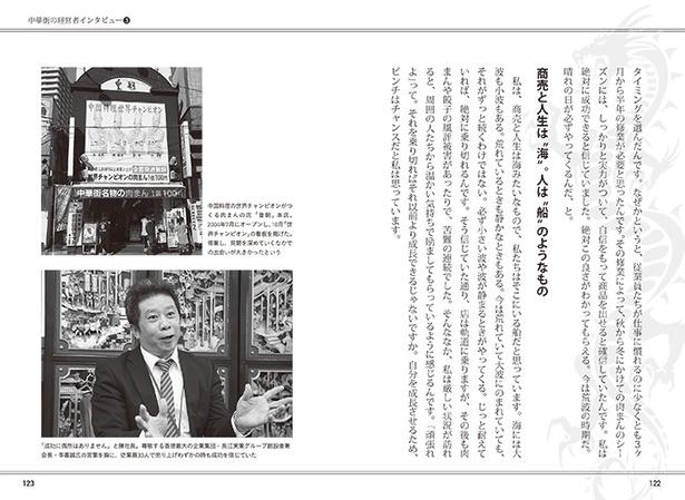 中国料理世界チャンピオンの店「皇朝グループ 」代表取締役 陳祖明氏 インタビュー