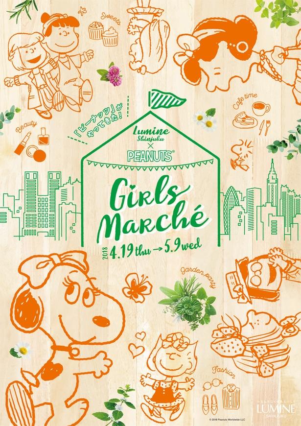ピーナッツの日本上陸50周年を記念して、ルミネ新宿で行われる「Girls Marché」