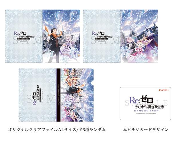 「Re:ゼロから始める異世界生活 Memory Snow」劇場限定前売 第1弾の販売決定!