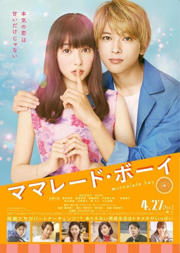 『ママレード・ボーイ』は4月27日(金)公開!