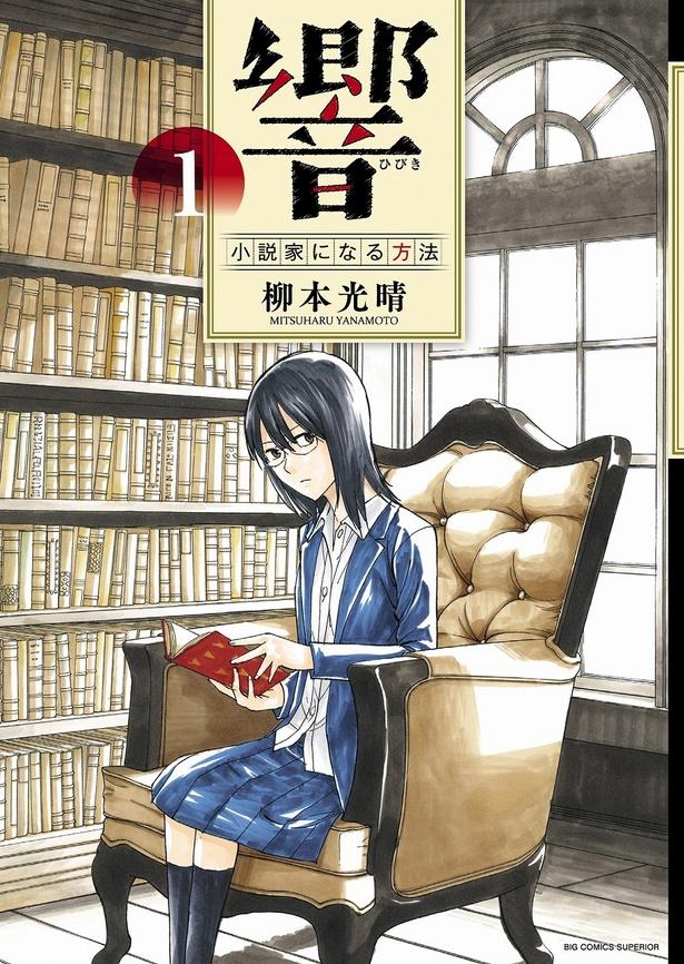 【写真を見る】欅坂46平手友梨奈を軸に、周囲の人々の心の葛藤を描いた人間ドラマが交錯する!