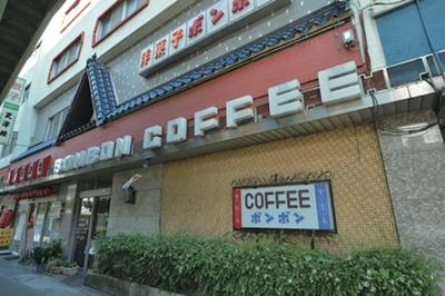 国道41号沿いにある店舗。テイクアウト専用入口が南側にある / 洋菓子・喫茶ボンボン