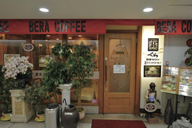 大きな花瓶の観葉植物が目印  / べら珈琲 栄店