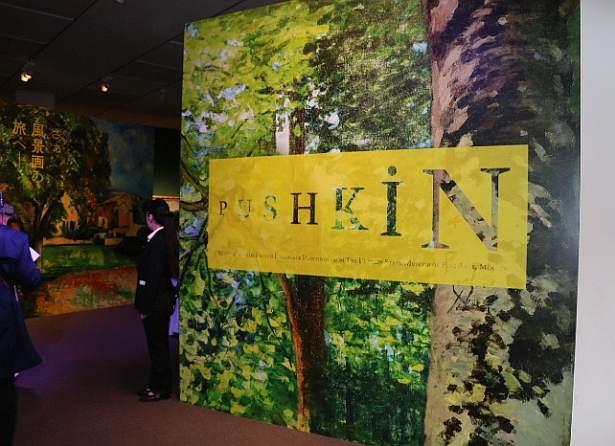 「プーシキン美術館展―旅するフランス風景画」入り口の様子