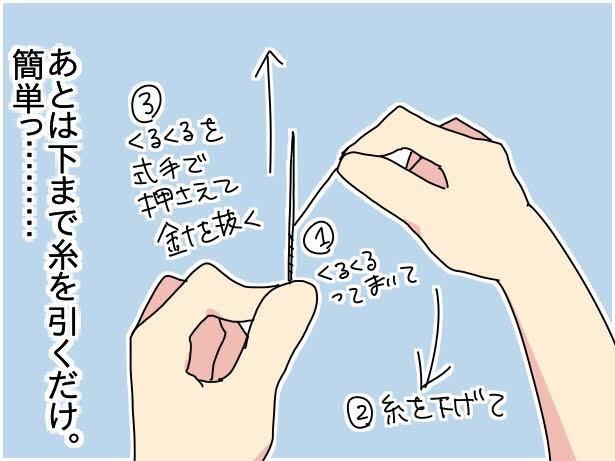【イラストで見る】実は玉結びはこんなに簡単だった!