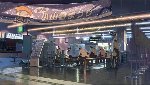 「秒速5センチメートル」で登場したJR小山駅内