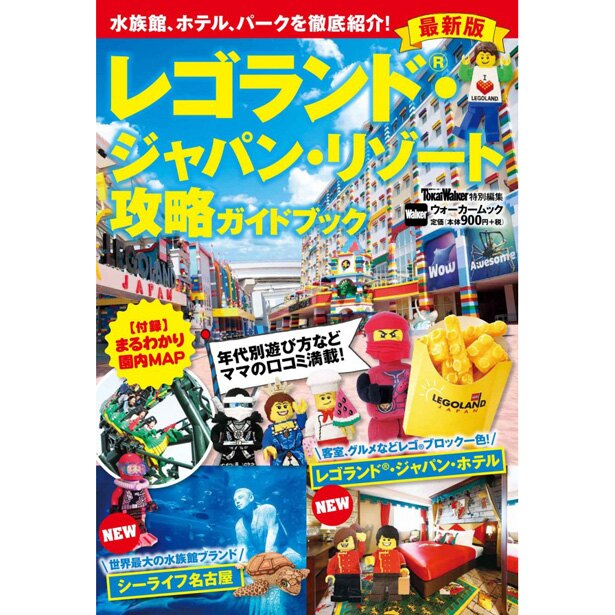 2018年4月3日(火)に発売されたばかりの「レゴランド・ジャパン・リゾート攻略ガイドブック 最新版」(972円)。シーライフ名古屋を訪れるならこちらもゲットしておこう!