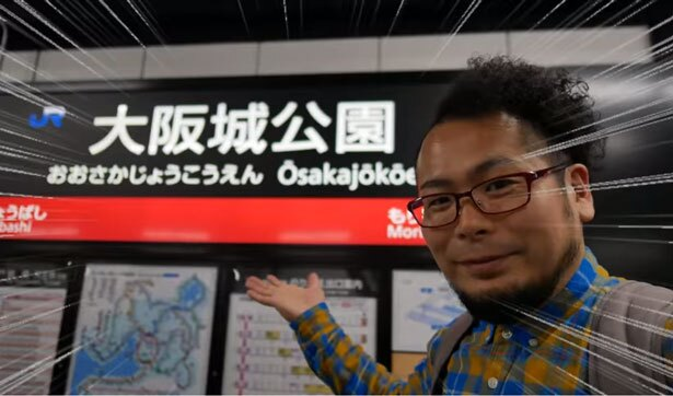 着きました大阪城公園