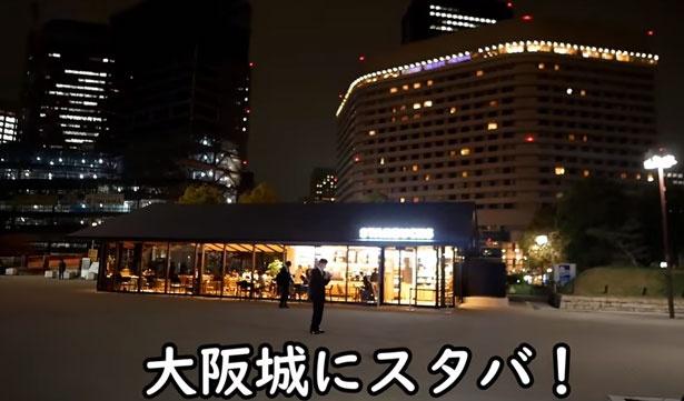 大阪城公園のスターバックス