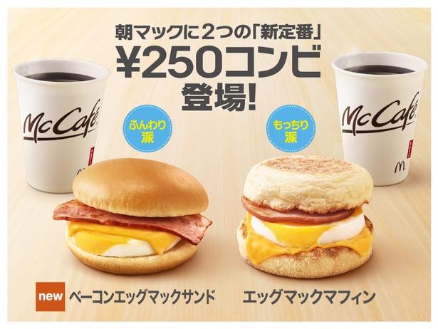 朝マックに2つの250円コンビが登場!