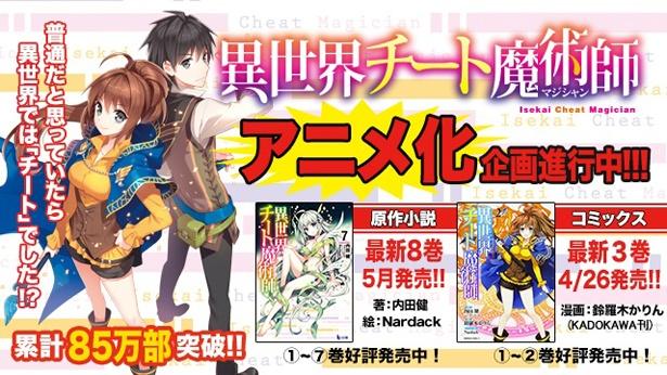 「異世界チート魔術師」がアニメ化企画進行中!
