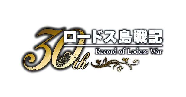 30周年企画で「ロードス島戦記」が再始動! 水野良書き下ろしの完全新作が2018年冬発売予定!