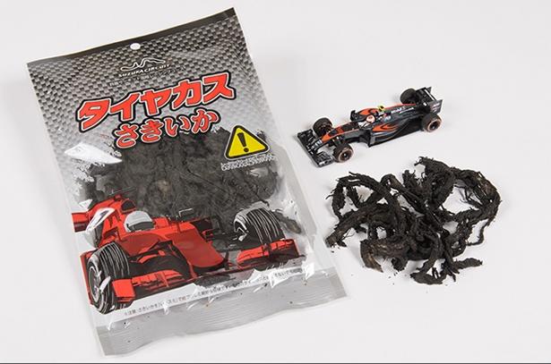 【写真を見る】ほかにも超個性的食べ物がいっぱい。レース中の摩耗によりタイヤから発生するタイヤカスを模した、「タイヤカスさきいか」(520円)