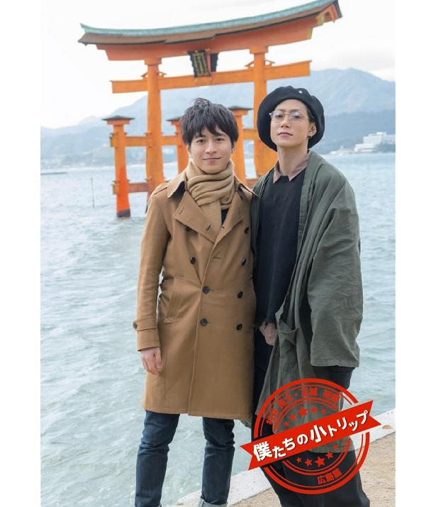 DVD「僕たちの小トリップ~広島篇~」は5月8日(火)から発売