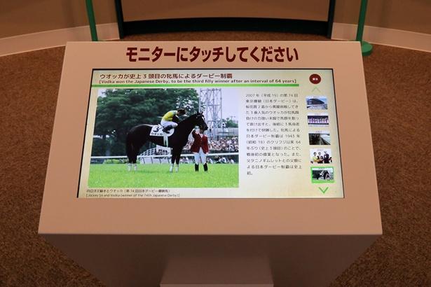 「東京競馬場歴史絵巻」はモニターをタッチして見たいエピソードを選択。かつての感動がよみがえる?