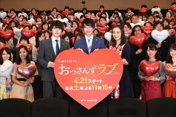 「おっさんずラブ」試写会イベントに登場した(左から)林遣都、田中圭、内田理央